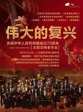 《-庆祝中华 人民共和国大型交响音乐会》