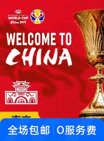 国际篮联篮球世界杯单日套票南京站