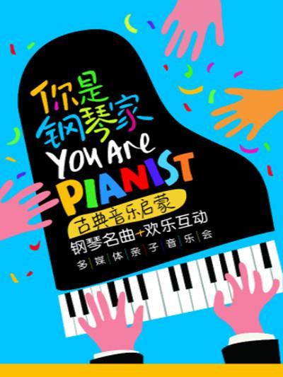 音乐会你是钢琴家多媒体亲子音乐会