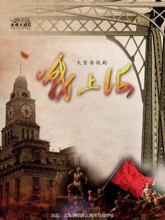 大型杂技剧《战上海》