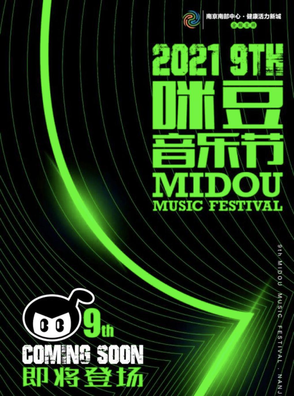 20210226_票牛商城_【超前预售】2021南京咪豆音乐节200抵230定金预定券