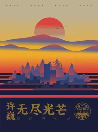 许巍巡回演唱会 郑州站