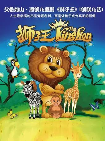 原创儿童音乐剧《狮子王》