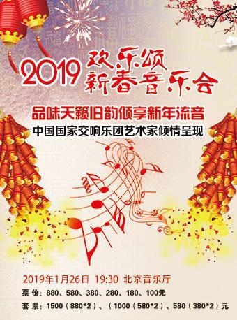 欢乐颂—2019新春音乐会