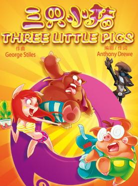 百老汇儿童音乐剧《三只小猪》中文版