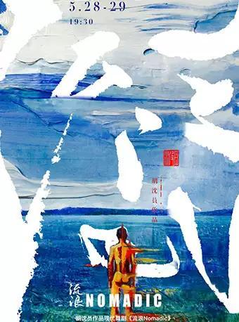 现代舞剧《流浪Nomadic》上海站