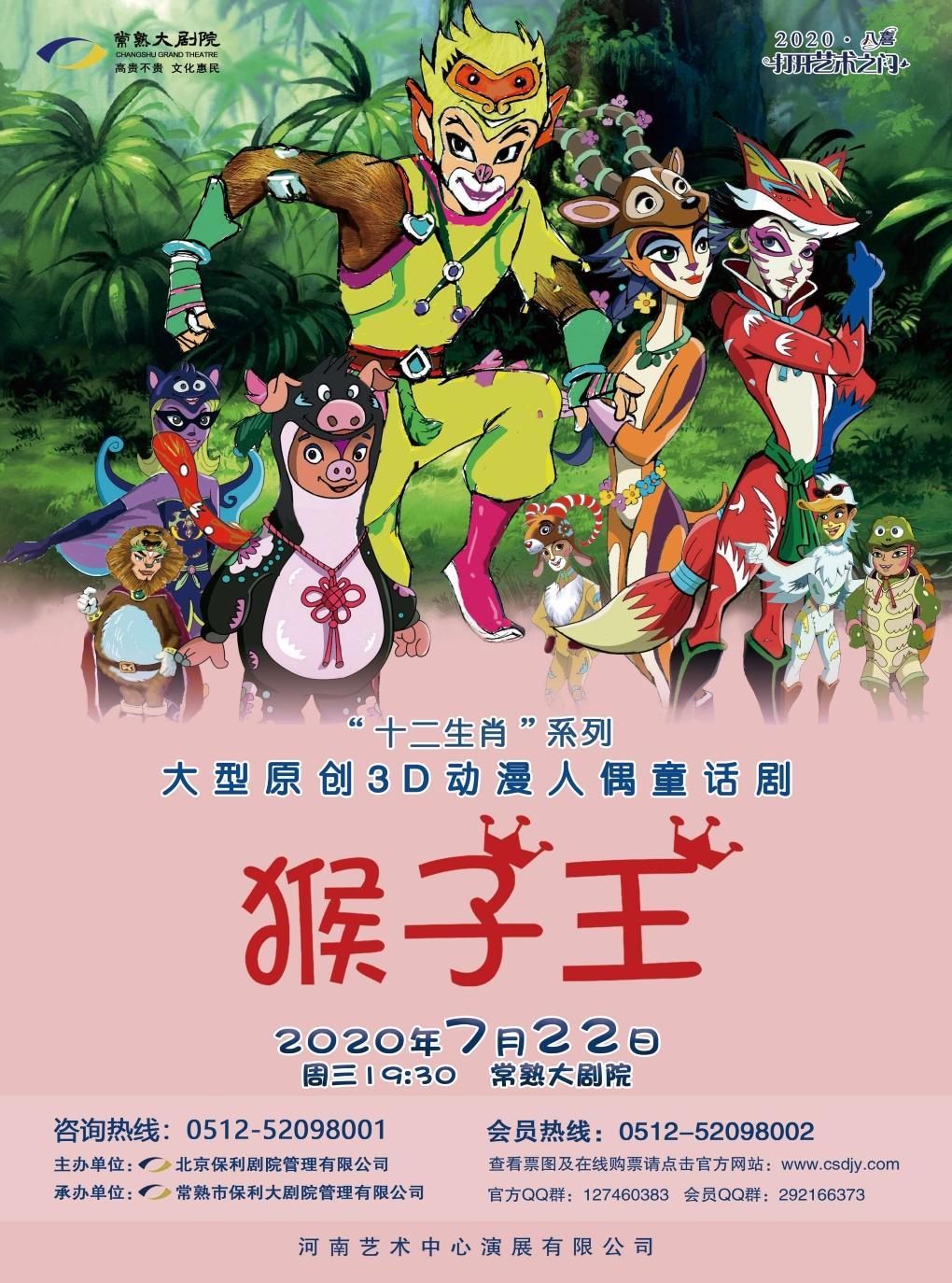 大型原创3D动漫人偶童话剧《猴子王》