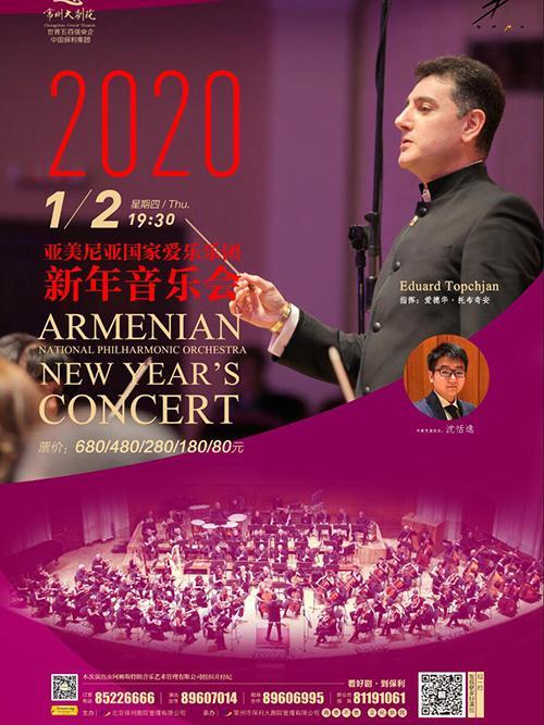 亚美尼亚国家爱乐乐团新年音乐会