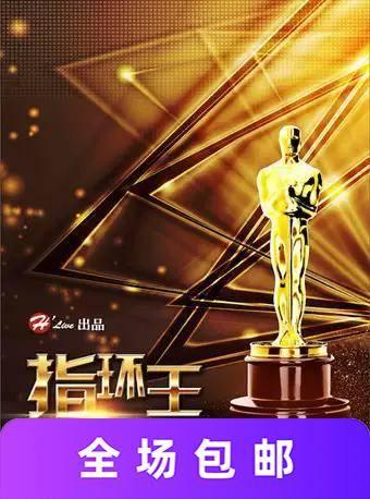 指环王——奥斯卡获奖电影金曲精选音乐会