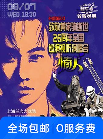 致敬黄家驹演唱会升级版上海站
