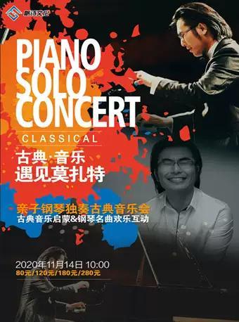 《遇见莫扎特》古典音乐启蒙互动亲子音乐会