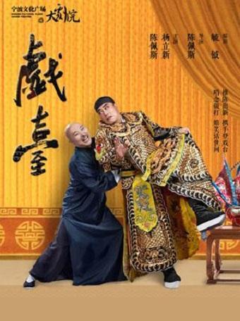 杨立新、陈佩斯主演话剧《戏台》