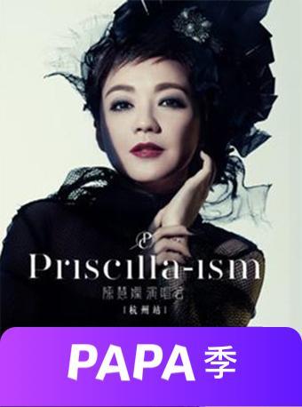 陈慧娴杭州演唱会