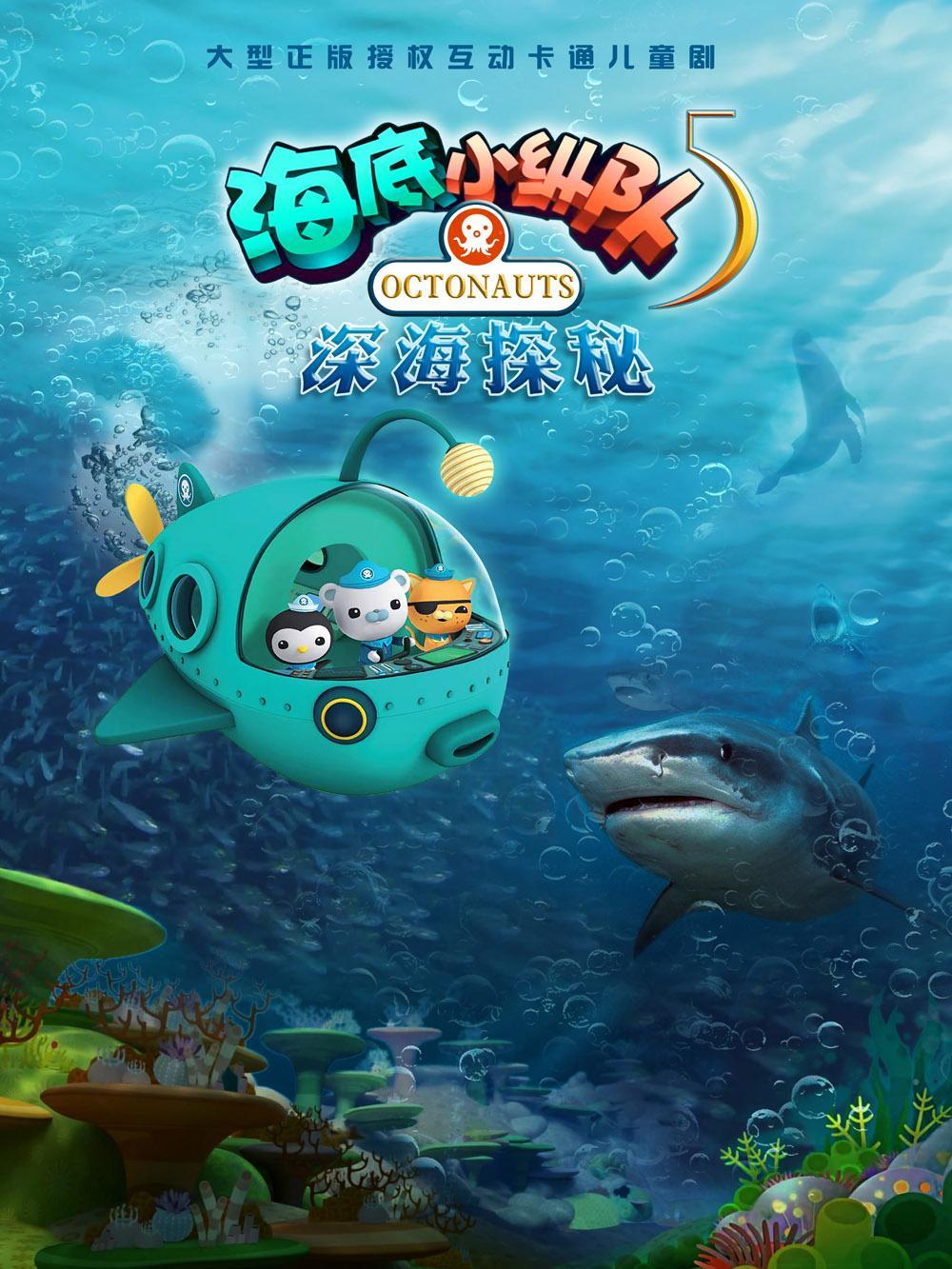 海底小纵队5 之深海探秘