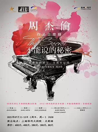 【上海】周杰伦作品音乐剧《不能说的秘密》