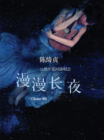2019陈绮贞武汉演唱会