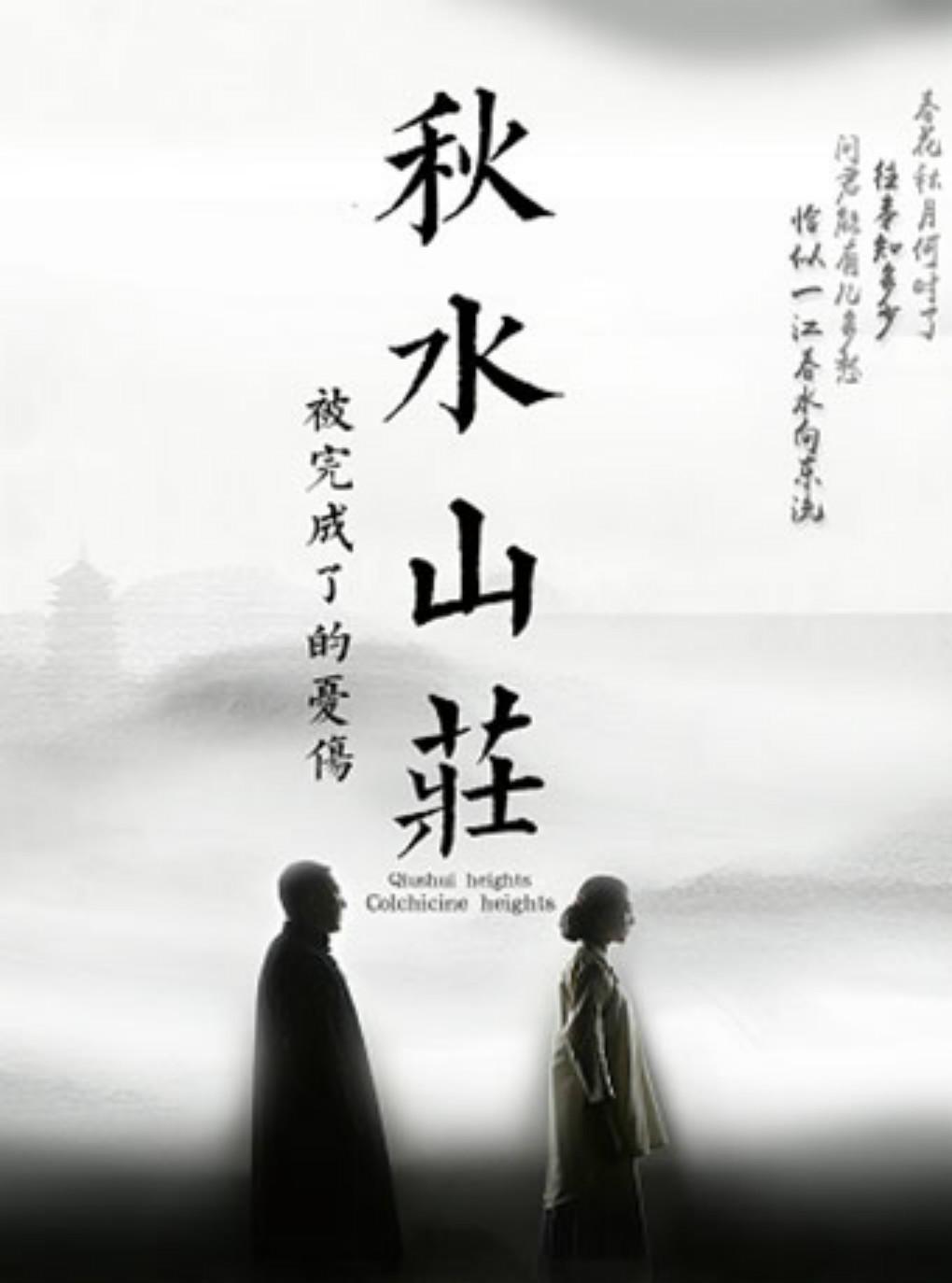 杭州站  话剧《秋水山庄》