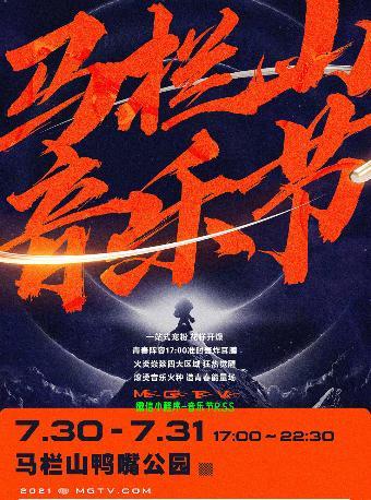【长沙】2021马栏山音乐节【现场取票】