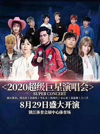 【2020超级巨星演唱会】