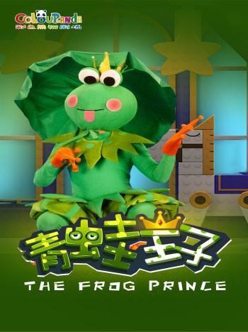 《青蛙王子》