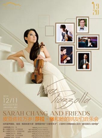上海 莎拉·张和她的朋友们音乐会