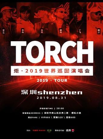 炬 2019世界巡回演唱会 深圳站