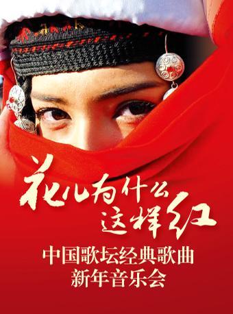 中国歌坛经典歌曲新年音乐会