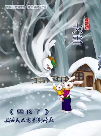 上海美术电影製片厂正版授权 雪景体验式舞台剧《雪孩子》上海首演