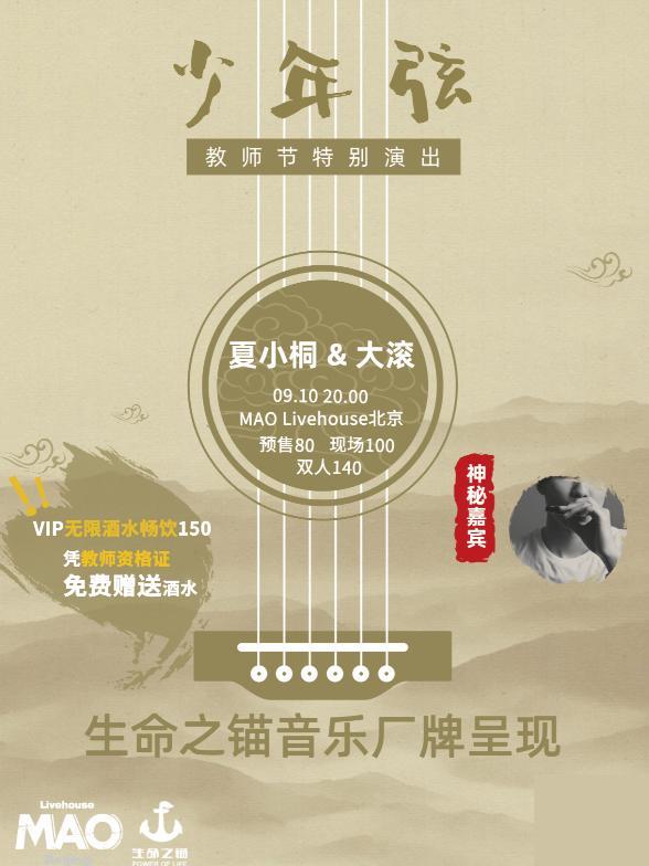 「少年弦」教师节特别演出
