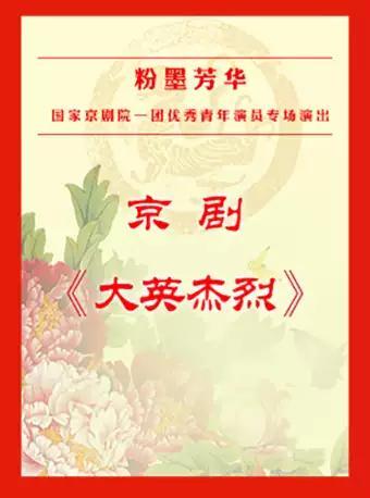 团优秀青年演员演出#京剧《大英杰烈》