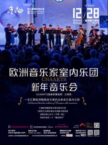 欧洲音乐家室内乐团中国巡演音乐会