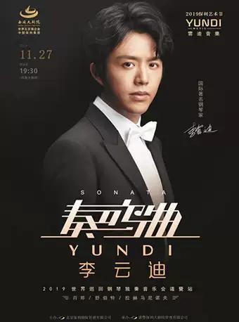 """绍兴 李云迪——""""奏鸣曲""""钢琴独奏音乐会"""