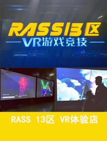 VR虚拟现实游戏沉浸式体验店