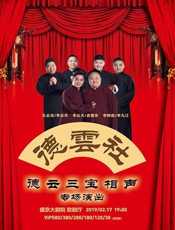 《德云社德云三宝相声专场》沈阳站