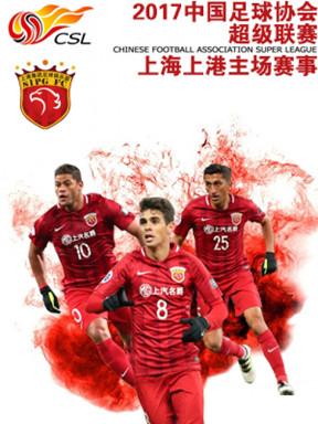 2017赛季中超联赛 上海上港主场赛事