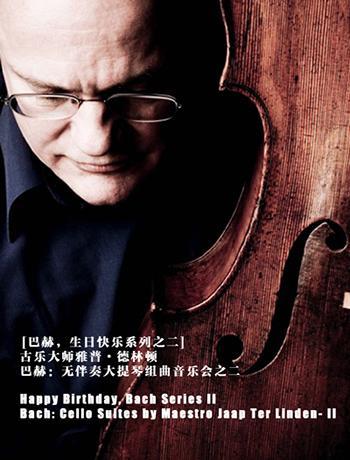 雅普德林顿无伴奏大提琴组曲音乐会