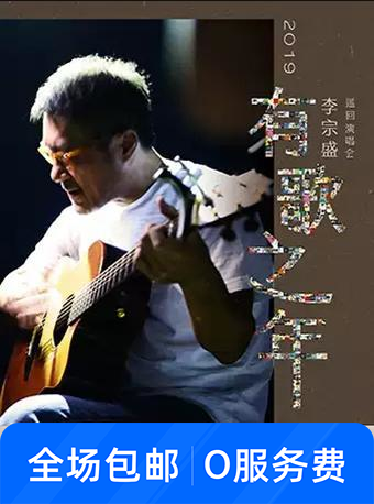 李宗盛长沙演唱会