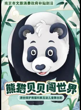 儿童舞台剧《熊猫贝贝闯世界》