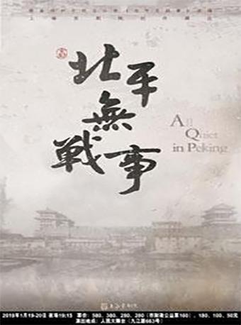 新编京剧|北平无战事