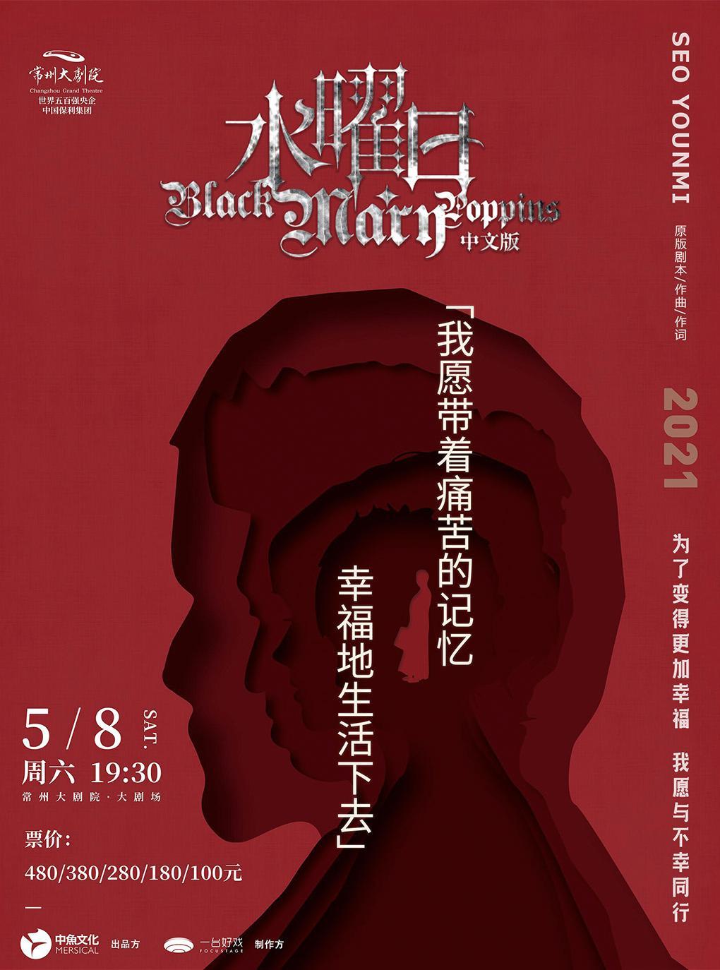 20210204_常州大剧院大剧场_【常州】 音乐剧《水曜日》中文版