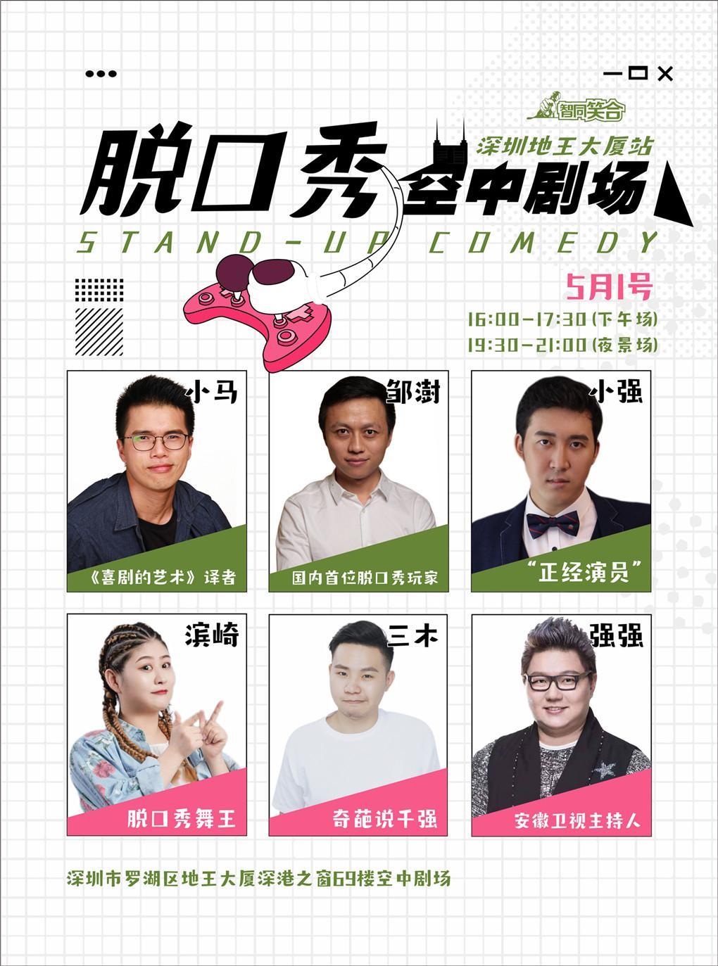 爆笑周末脱口秀小剧场-深圳地王站