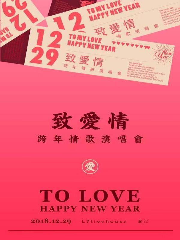 """武汉最""""暖""""跨年演唱会—《致爱情》"""