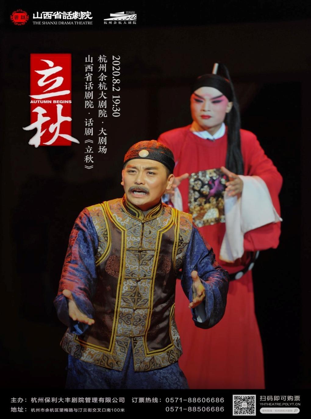 話劇《立秋》杭州站