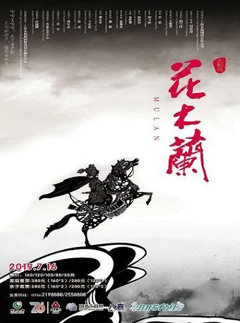 传艺精品·大型多媒体皮影剧《花木兰》