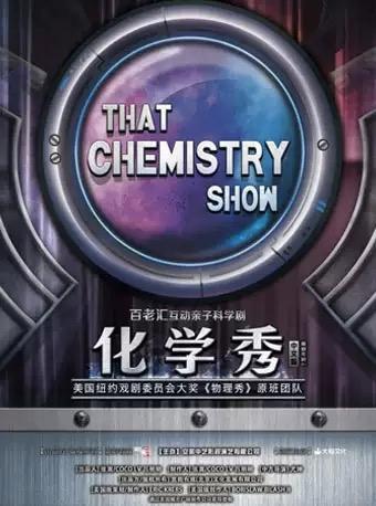 【合肥】百老汇互动亲子科学剧《化学秀》