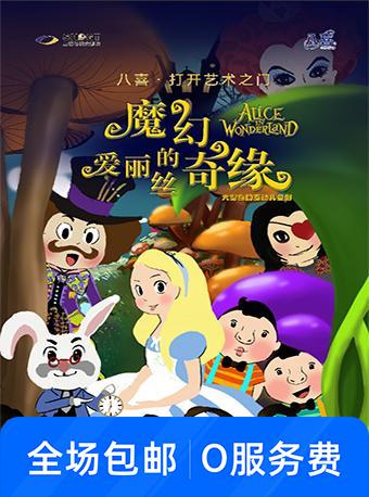 儿童剧《爱丽丝的魔幻奇缘》