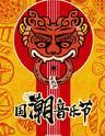 EMP中国制躁·国潮音乐节 - 电音专场
