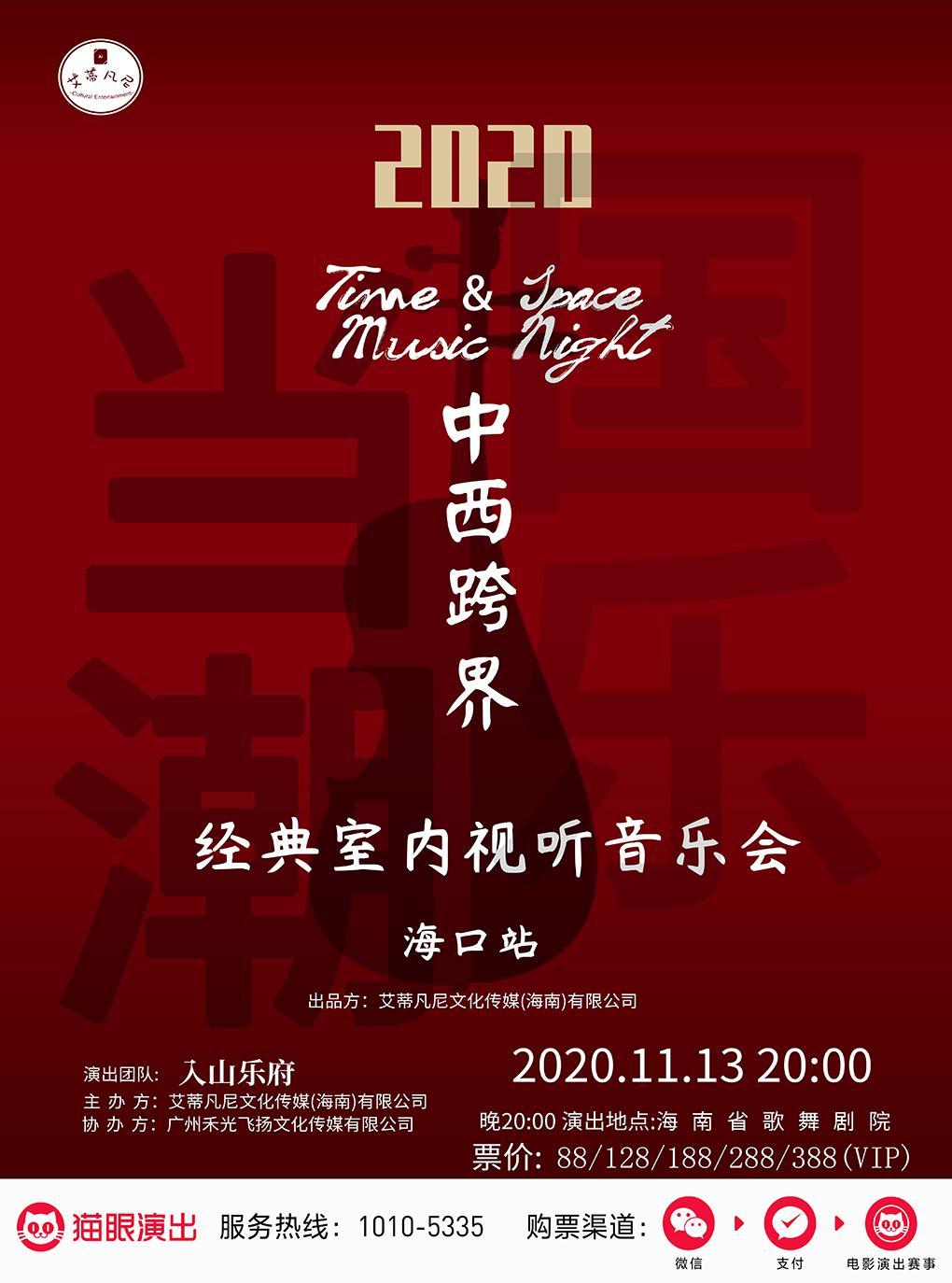 """""""国樂当潮-时空之夜""""中西跨界经典音乐会"""