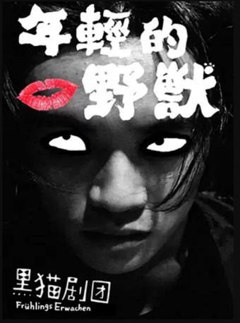 孟京辉经典戏剧《年轻的野兽》