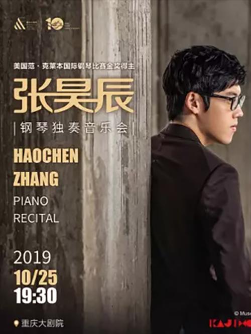 张昊辰钢琴独奏音乐会 重庆